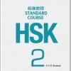 HSK标准教程2 练习册(含1MP3)HSK Standard Course 2 Workbook (with 1MP3) หนังสือข้อสอบ HSK Standard Course ระดับ 2 (แบบฝึกหัด + MP3)