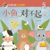 轻松猫 · 中文分级读物(幼儿版)第1级5:小鱼,对不起 Smart Cat · Chinese Graded Reader (Kindergarten Edition) Level 1-5: Small Fish, Sorry
