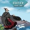 汉语学习者分级读物(3级)历史故事4: 楚国的故事Graded Readers for Chinese Language Learners (Level 3) Historical Stories 4: The Story of Kingdom of Chu