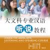 大文科专业汉语听说教程 Chinese for Liberal Arts: Listening and Speaking Course