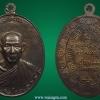 เหรียญกองพัน 2 เนื้อนวะ หลวงพ่อเกษม เขมโก บล็อกหลังไม่แตก (บล็อกทองคำ) สวยมากๆ