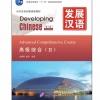 发展汉语(第2版)高级综合(Ⅱ)(含1MP3)Developing Chinese (2nd Edition) Advanced Comprehensive Course II+MP3