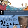 One Night Korean History Reading Vol. 1 (From the Beginning of Our History to the Times of North & South Korea)