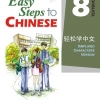 Easy Steps to Chinese Textbook Vol. 8 + CD 轻松学中文 8(课本)(附光盘1张)