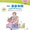 Family: My Dad and I : หนังสืออ่านนอกเวลาภาษาจีนชุด Modern Fiction
