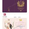 การ์ดแต่งงาน VIP แบบหนังสือเดินทาง