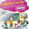 เพลินกับภาษาจีน (แบบฝึกหัด) + CD 汉语乐园活动手册(泰语版)(附光盘1张) Chinese Paradise Workbook + CD (Thai Edition)