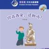 Are you doing okay in Xi'an? : หนังสืออ่านนอกเวลาภาษาจีนชุด Smart Cat
