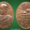 เหรียญ 6 รอบ บล็อกกษาปณ์ พิมพ์ใหญ่ พระอาจารย์เปลี่ยน ปญฺญาปทีโป วัดอรัญญวิเวก