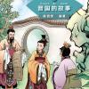 汉语学习者分级读物(3级)历史故事1:金国故事Graded Readers for Chinese Language Learners (Level 3) Historical Stories 1: The Story of Kingdom Jin