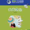 I miss you every day : หนังสืออ่านนอกเวลาภาษาจีนชุด Smart Cat