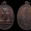 เหรียญรุ่นพิเศษหลวงพ่อจวน วัดหนองสุ่ม ปี 2517 จ.สิงห์บุรี