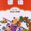 หนังสืออ่านนอกเวลาภาษาจีน เรื่องสุภาษิตจีน