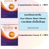 ชุดแบบเรียนภาษาจีน: Erya Chinese-Basic Chinese: Comprehensive Course