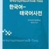 พจนานุกรมเกาหลี-ไทย 한국어 태국어 사전