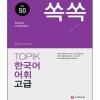 หนังสือคำศัพท์ Topik 2 Korean Vocabulary 50 day (ระดับสูง) (2016)