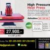 เครื่องพิมพ์เสื้อ High Pressure Heat Press