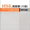 HSK真题集(6级)(2014版) Official Examination Papers of HSK (Level 6)