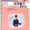 Civil Aviation Service Etiquette Textbook 民用航空服务礼仪(高等院校民航服务专业系列教材)