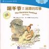 นิทานจีน ตอนเทศกาลตวนอู่ (The Duanwu Festival Qu Yuan)+ CD 中文小书架—汉语分级读物(准中级):民间故事 端午节之屈原的故事(含1CD-ROM)