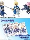 [Bonus] Desktop Army - Fate/Grand Order 3Pack BOX(Pre-order)