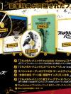 [Bonus] PS4 Full Metal Panic! Tatakau Who Dares Wins Specialist BOX(Pre-order)