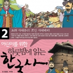 One Night Korean History Reading Vol. 2 (The Goryeo Period to the Chosun Dynasty)