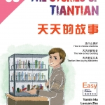 The Stories of Tiantian 3C+MPR 天天的故事3C+MPR