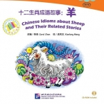 Chinese Idioms about Sheep & Their Related Stories+CD