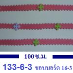 ขอบบอร์ด 16-3(ยาว 100 ซ.ม.) 12 เส้น