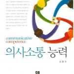 의사소통 능력 Communicative Competence