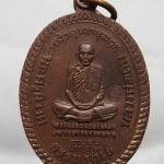 เหรียญหลวงพ่อเดิม วัดหนองโพธิ์ ตอกโค๊ดไม่ทราบปีครับ เหรียญแท้สวยๆครับ