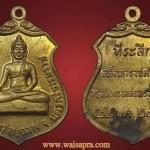 เหรียญพระประธานวัดโคกเมรุ (พิมพ์ใหญ่) ที่ระลึกในหลวงเสด็จพระราชดำเนินทรงเททองหล่อพระประธาน ปี2517 เนื้อกะไหล่ทองสวยๆ เหรียญพระประธานวัดโคกเมรุ (พิมพ์ใหญ่) ที่ระลึกในหลวงเสด็จพระราชดำเนินทรงเททองหล่อพระประธาน ในวันที่ 22 พฤศจิกายน 2517 (สภาพสวย-คมชัด ผิวเด