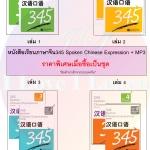 ชุดแบบเรียนภาษาจีน 345 Spoken Chinese