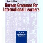หนังสือไวยากรณ์ภาษาเกาหลี (Korean Grammar for International Learners)