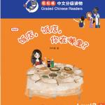 Restaurant, restaurant, where are you? : หนังสืออ่านนอกเวลาภาษาจีนชุด Smart Cat