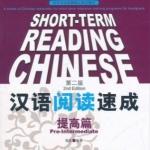 汉语阅读速成:提高篇(第2版) Short-Term Reading Chinese - Pre-Intermediate