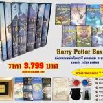 Harry Potter Boxset ครบรอบ 15 ปี ปกแข็ง ฉบับภาษาไทย ของแถมเพียบ!!