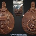 เหรียญในหลวง ๕ ธันวามหาราช ครั้งที่ ๒๑ ปี๒๕๔๐ สมเด็จพระญาณสังวร อธิษฐานจิต วัดบวรนิเวศฯ