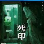 PS4 Shiin(Pre-order)