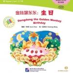 Chinese Graded Readers(Beginner):Dongdong the Golden Monkey-Birthday+CD