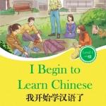หนังสืออ่านนอกเวลาภาษาจีนเรื่องเมื่อฉันเริ่มเรียนภาษาจีน + CD