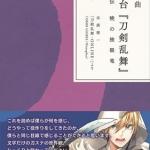 """Gikyoku Stage """"Touken Ranbu"""" Giden Akatsuki no Dokuganryuu (BOOK)(Pre-order)"""