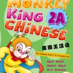 美猴王汉语(少儿)2A(含1CD)Monkey King Chinese (Children) 2A (Including 1 CD)