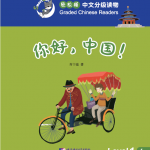 Hello China : หนังสืออ่านนอกเวลาภาษาจีนชุด Smart Cat