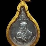 เหรียญพระมหาชนก พิมพ์เล็กเนื้อเงิน เลี่ยมทองยกซุ้ม สภาพสวยมากครับ