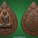 เหรียญพัดยศเล็ก หลวงปู่โต๊ะ วัดประดู่ฉิมพลี จ.กรุงเทพ ปี 2516 สวยๆมากๆ