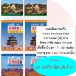 ชุดแบบเรียนภาษาจีน Hanyu Jiaocheng 3rd Edition ระดับ 1A ถึง 3B (6เล่ม/ชุด +CD)