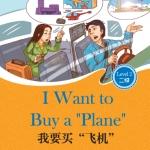 หนังสืออ่านนอกเวลาภาษาจีนเรื่องหนูอยากได้เครื่องบิน + CD