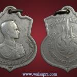 เหรียญในหลวงร.9 ครบ 3รอบ ปี2506 พอสวย